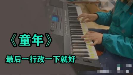 【学钢琴】最简单快速的方法,钢琴小白,学会了《童年》