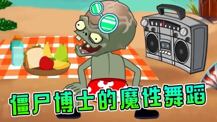 植物大战僵尸动画:僵尸博士跳着魔性的舞蹈,植物都恶心吐了