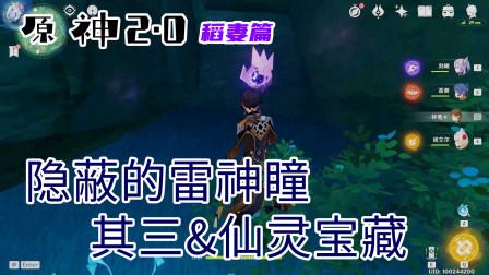 【蓝月解说】原神 0氪金 95 2.0版本 稻妻篇SP10【隐蔽的雷神瞳三&仙灵宝箱】