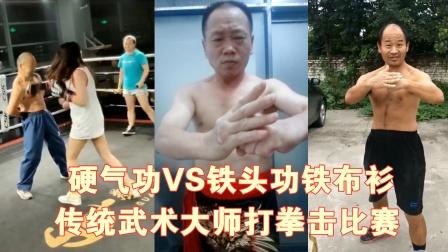 传武大师打拳击比赛,硬气功对战铁头功铁布衫,不去耕地可惜了