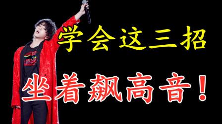 唱歌技巧:顶流歌手亲授高音技巧,让你的高音张口就来!