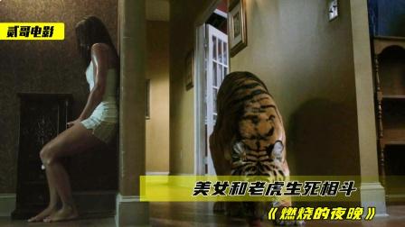 恶毒继父图谋不轨,把恶虎偷偷放进家,女儿不幸被当成食物