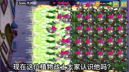 植物大战僵尸:朋克僵尸最后的宿敌,超级植物登场!