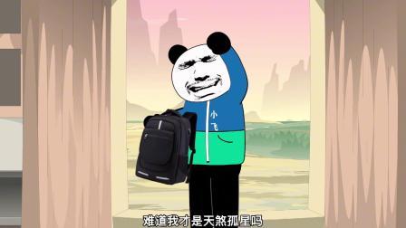 沙雕动画:【守山惊魂】第16集,老李头遭遇不测