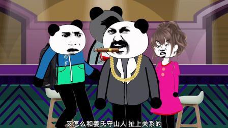 沙雕动画:【守山惊魂】第17集,神秘的酒吧