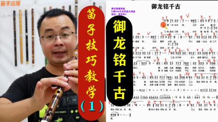 《御龙铭千古》笛子技巧教学第一讲 详细简谱讲解示范
