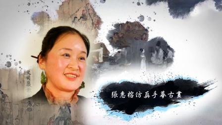 当代中国美术家——张惠榕仿真手摹古画的时空穿越
