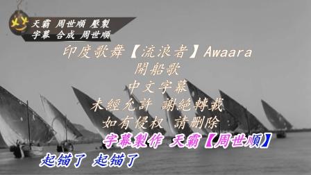 印度歌舞【流浪者】Awaara {開船歌} 中文字幕