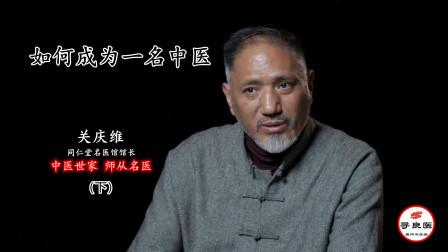 著名中医关庆维访谈实录-如何成为一名中医(下)