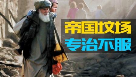 细读经典:99.9%的人没看过的阿富汗冷门佳作