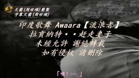 印度歌舞 Awaara【流浪者】拉貢納特··赶走妻子 {中文字幕}