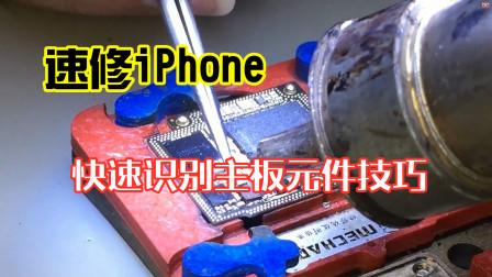 小白学手机维修:如何快速识别iPhone主板的每颗芯片,学会这招很简单