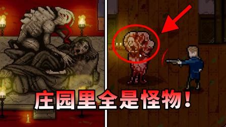 哀歌:一款克苏鲁题材的像素游戏,在怪物横行的庄园里寻找妻子!