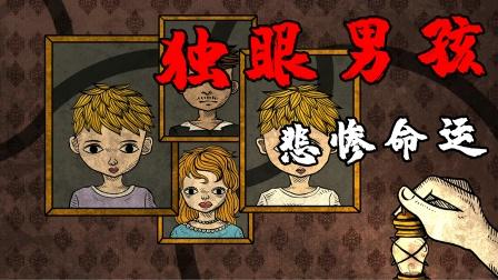人生画廊:一款画风奇葩的解谜游戏,讲述独眼男孩的悲惨命运!