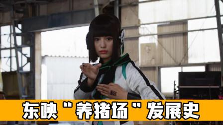 """东映""""养猪场""""的发展历程,伊兹最终还是""""电池鼓包""""了"""