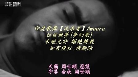 印度歌舞【流浪者】Awaara 拉兹做惡夢 {夢幻歌} 中文字幕