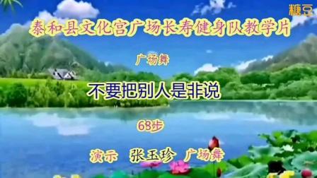 不要把别人是非说泰和县长寿健身队教学片