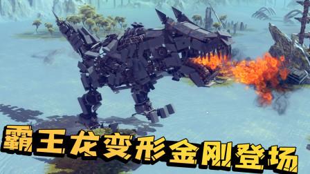 围攻秀:霸王龙变形金刚登场!不但嘴里能喷火,还能用屁股放大招