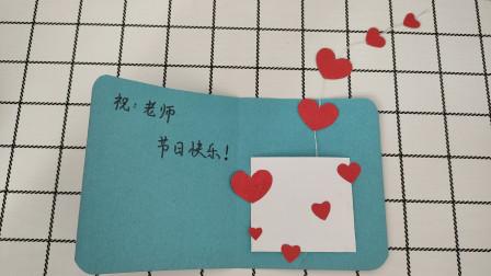 教师节贺卡又来刷屏了,一连串的爱心贺卡制作教程,太有爱了