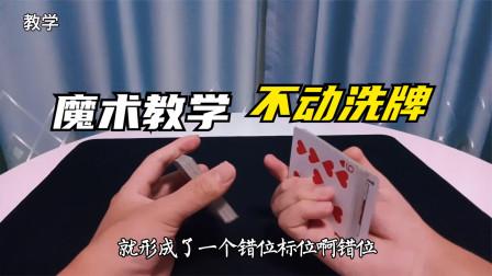 给你揭秘一招不动洗牌,牌桌上很有用处,防止上当!