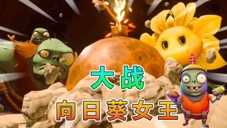 植物大战僵尸:小鬼僵尸大战向日葵女王,炸弹从天而降