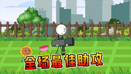 植物大战僵尸动画:火柴人来助攻,僵尸被自己的导弹炸飞了