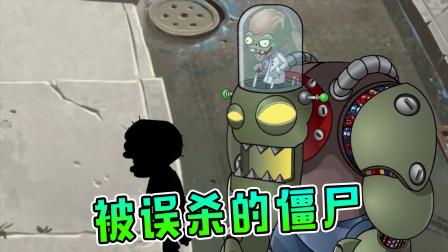 植物大战僵尸动画:僵尸博士狠起来自己人都不放过,真是太可怕啦