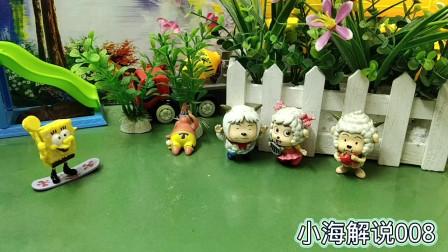 儿童玩具,过家家分享海绵宝宝与喜羊羊玩具视频