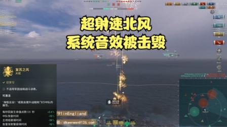 【战舰世界】:超射速北风系统音效已被击毁!【DK闻闻】