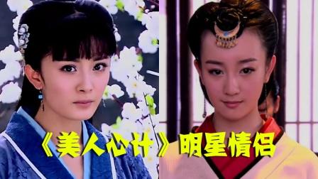 《美人心计》明星情侣,卫子夫嫁韩国欧巴,莫雪鸢戏里戏外皆人生