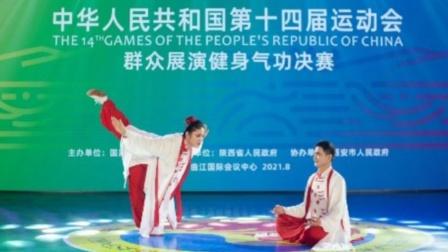 第十四届全国运动会,〈气舞〉第一名