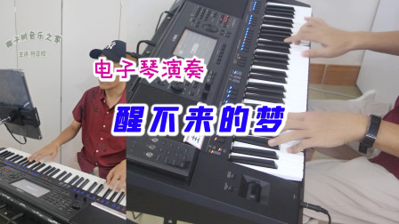 电子琴演奏DJ《醒不来的梦》,让快乐撒遍天下
