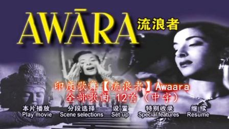 印度歌舞【流浪者】Awara 全部歌曲 12首(中字)