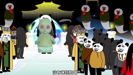 【沙雕动画:守山惊魂】第22集,鬼市拍卖会