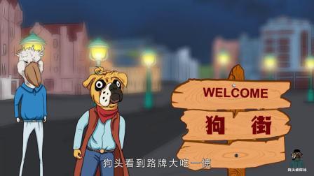 烧脑推理:午夜别墅出现无脸女孩,狗头鸟助手遭遇危机!