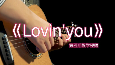 吉他版《Lovin'you》的这段改成泛音太美了,第四期教学