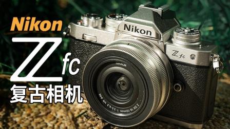 今年最漂亮相机——尼康 Zfc 相机【值不值得买第507期】