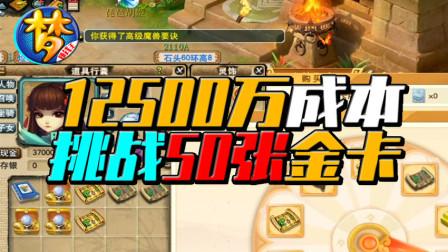 梦幻赚钱王:成本1.25亿的全民PK竞猜!到底是亏是赚!