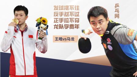 王皓vs马龙 暴力反手怪日常屠龙,龙队差点被打到退役的世乒赛黑历史