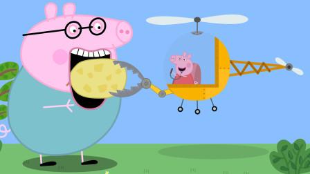 小猪佩奇用直升飞机给巨型猪爸爸吃大土豆
