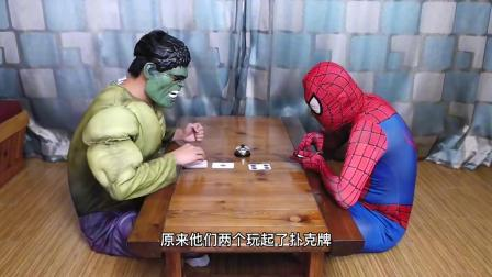 绿巨人来蜘蛛侠家里做客,两人很友好的玩起了游戏