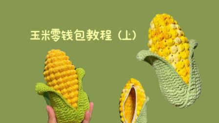 鑫麻麻编织铺第56集 创意玉米零钱包毛线钩针新手教程(上)部分