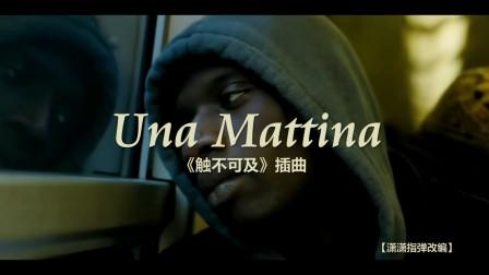 【潇潇指弹改编】触不可及插曲《Una Mattina》强烈推荐这部电影!!非常感人