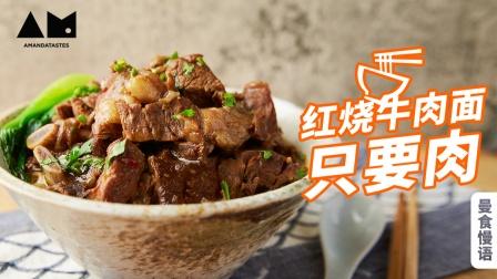 【曼食慢语】红烧牛肉面独家秘方,只用加一个小步骤