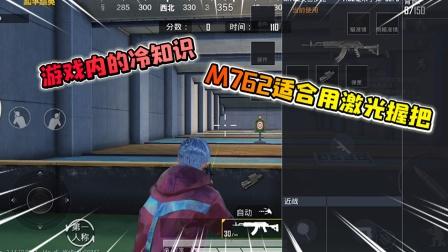 和平精英:游戏内的实用冷知识,M762适合装激光握把?