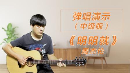 弹唱演示《明明就》周杰伦 中级版 酷音小伟吉他教学