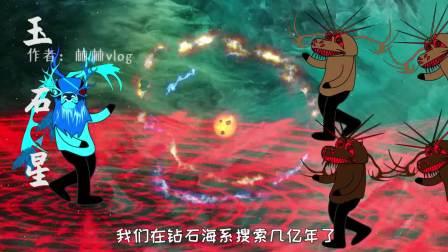 沙雕动漫:钻石海系3,铁神
