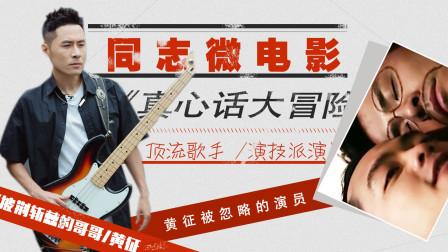 宝藏哥哥黄征:不仅会唱歌,还曾自导自演过一部同志题材微电影