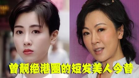 靓绝港圈短发美人,袁洁莹老成大妈不敢认,陈法蓉一美就是30年