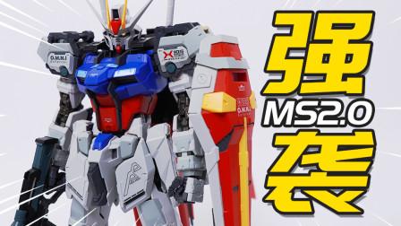 MS2.0 空装强袭 1/72比例 合金涂装成品 模玩分享